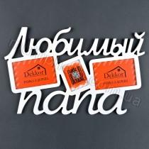 Деревянная рамка Decor for home на 3 фото Любимый папа