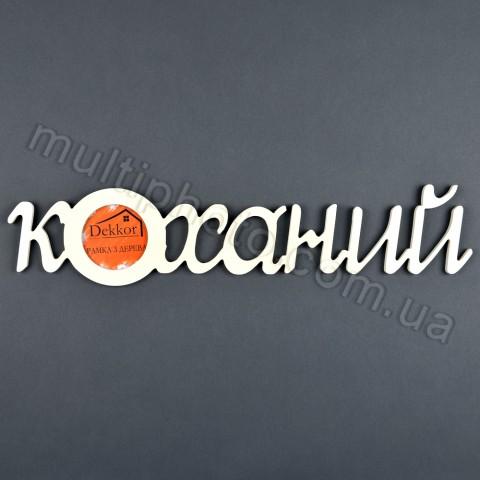 Рамка Decor for home Любимый 66x14 см