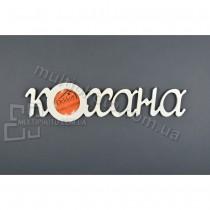 Рамка Decor for home Любимая 56x14 см