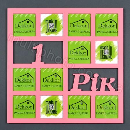 Рамка для фото с надписью 1 год на 12 фотографий цвет розовый