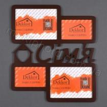 Деревянная рамка венге Decor for home на 4 фото Семья
