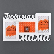 Фоторамка с надписью любимая мама на 3 фото