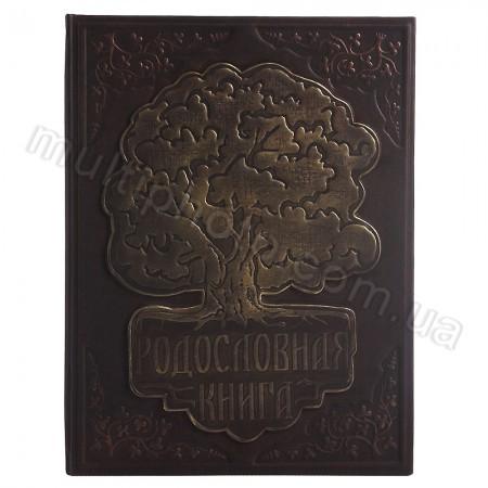 Родословная книга из натуральной кожи с тиснением 620-01-12