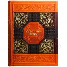 Родословная книга из натуральной кожи Летопись семьи 620-01-28