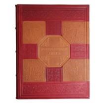 Семейная родословная книга в коже Арт Кажан 620-03-77