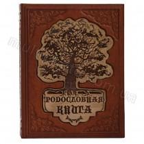 Кожаная родословная книга Мой род - мое древо жизни 620-05-05