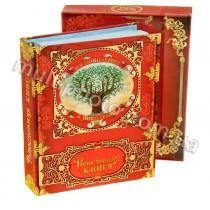 Родословная книга Из поколения в поколение Сима-ленд 620-06-02
