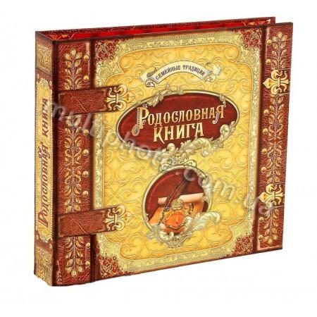 Родословная книга Семейные традиции Сима-ленд 620-06-03
