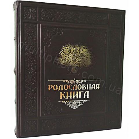 Родословная книга из натуральной кожи Макей 620-07-01