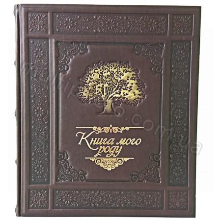 Родословная книга из натуральной кожи Макей 620-07-03