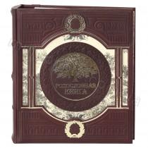 Родословная книга в кожаном переплете Макей 620-08-01