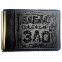 Зажим для банкнот Guk 868-03-26 Бабло побеждает зло