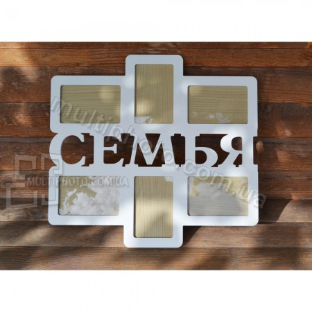 Мультирамка-коллаж белая на 6 фото Семья