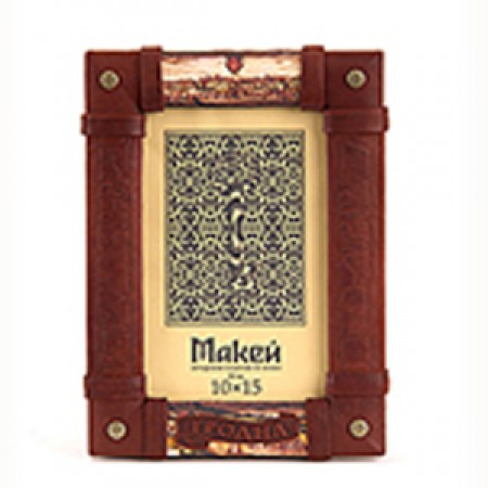 Рамки для фото Макей 549-08-06