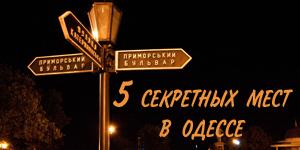 Подготовьте мультирамку для фотографии из путешествия по Одессе