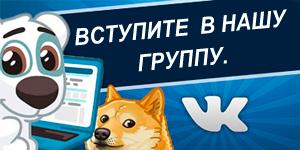 Купить подарок со скидкой в Мультифото! Вступайте в нашу группу Вконтакте!