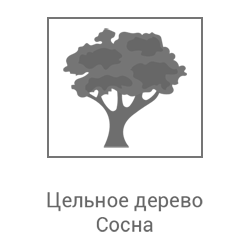 Цельное дерево сосна
